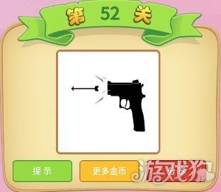 成語猜猜看侍郎52關一把槍射箭是甚麼成語
