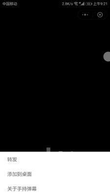 Wechat手持彈幕玩法大全 程式設定小技巧一覽