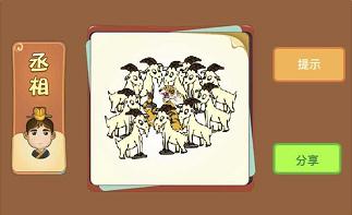虎什么羊群成语_羊群图片