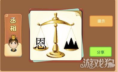 什么秤是成语_两个秤是什么标志