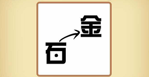 成语什么水尺_成语故事图片