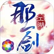那一剑江湖iPhone版
