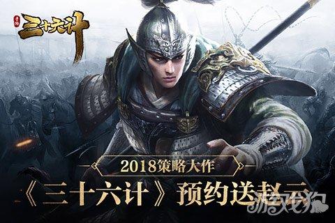 三十六计手游预约送赵云 2018策略大作