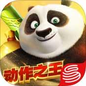 功夫熊猫iPhone版