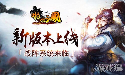 啪啪三国手游4.5新版本上线 战阵系统来临