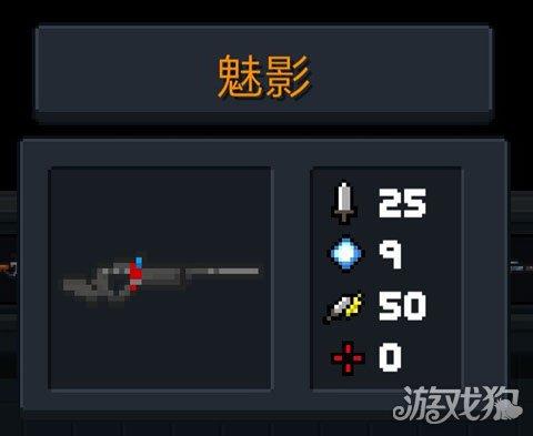 Game234专属元气骑士手游单体伤害最高的魅影