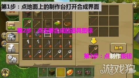 游戏狗 迷你世界 > 正文    点地面上的制作台,打开合成界面,制作木铲
