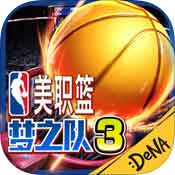 NBA梦之队3 iphone版