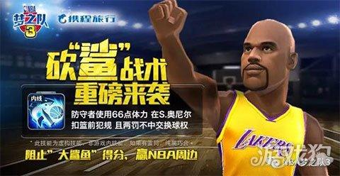NBA梦之队3砍鲨战术来袭 NBA正版周边等你拿