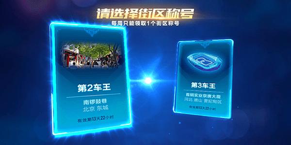 QQ飞车手游新版本爆料街区之王新玩法