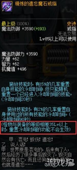 CD套依旧有效DNF装备CD重置及技改动总地下城f1天王赛男柔道图片