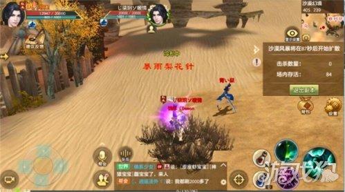 天龙八部手游创新RPG吃鸡 引领RPG进化方向和刷新