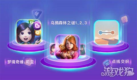 游戏狗新闻 综合资讯 > 正文  六一童趣游戏免费畅玩,只在miguplay