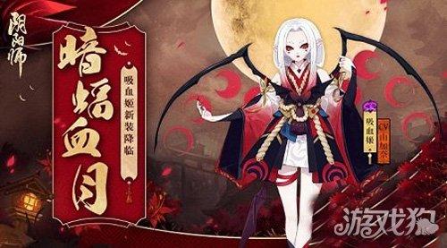 怎么获得暗蝠血月 阴阳师手游鲜血之月攻略