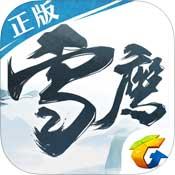 雪鹰领主iPhone版