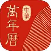 中华万年历安卓版V7.1.6