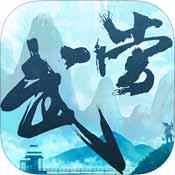大武当之剑iPhone版