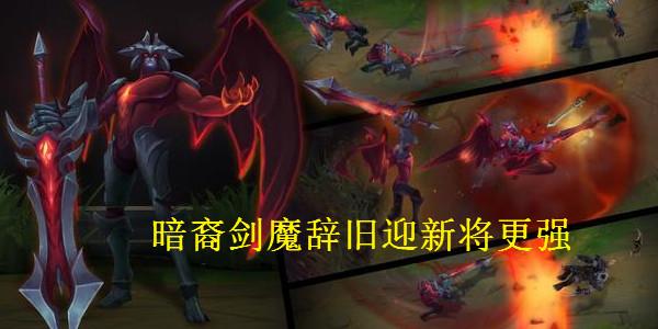即将脱胎换骨,暗裔剑魔辞旧迎新将更强