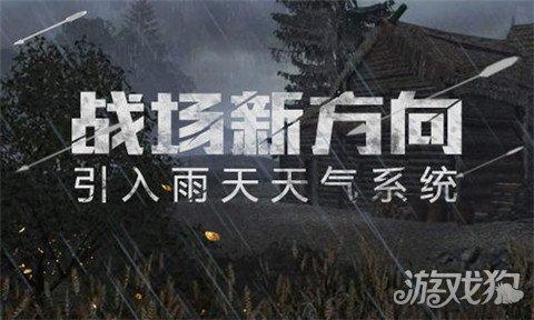 《铁甲雄兵》引入雨天天气系统 真实影响战场局势