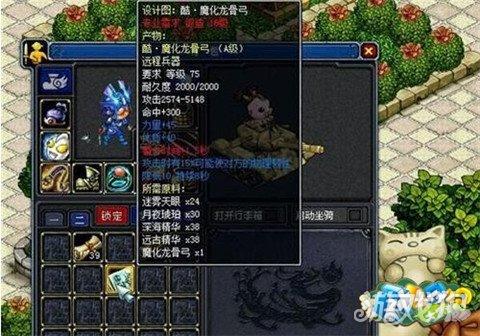 Q版2D网游《什么什么大冒险2》自造武器 对抗外敌