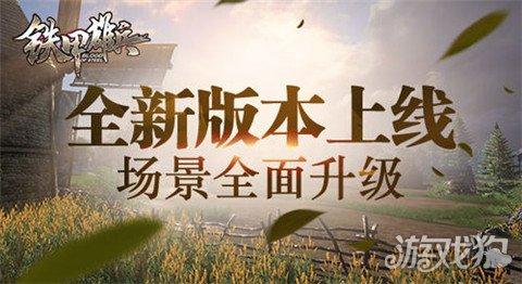 《铁甲雄兵》全新版本正式上线 场景全面升级