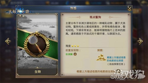 """游戏狗 大航海之路 > 正文     最后发现""""《纺车边的圣母》""""."""