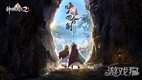 3d回合制唤醒之作神雕侠侣2手游8月14首测 实景视频曝光