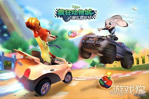 疯狂动物城赛车嘉年华预约开启 9月19日app store首发