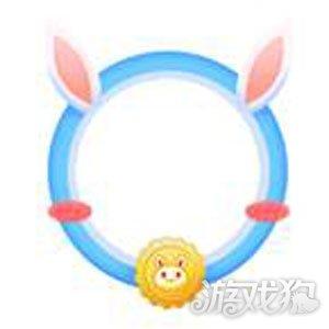 累登3天=月兔头像框(永久) 粉色风暴(3天)    蓝色的头像框以兔耳朵