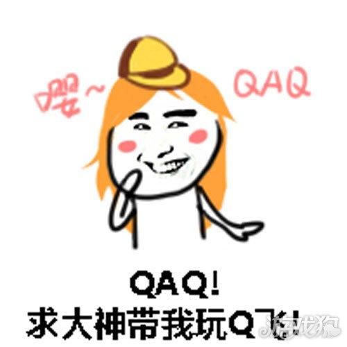 qq飞车手游呆萌可爱表情 爱你的形状来袭