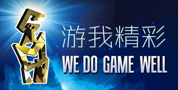 2017中国优秀游戏制作人评选大赛CGDA报名启动
