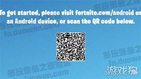 《堡垒之夜》Android版推出 以下机型都可以免费玩