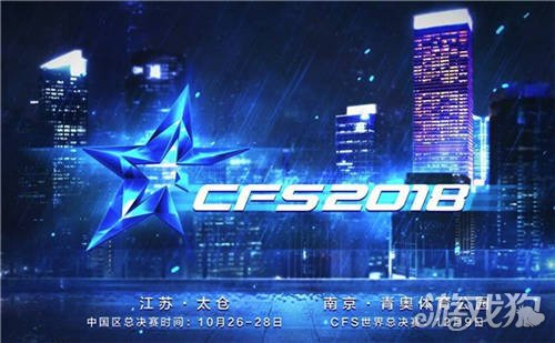 CFS中国区赛制赛程 四队皆有获胜可能