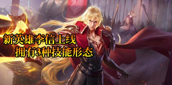 王者荣耀新英雄李信上线 拥有3种技能形态