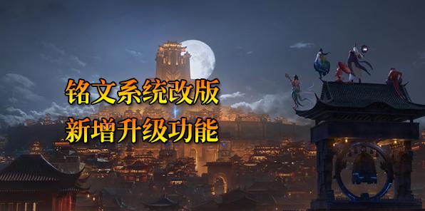 王者荣耀铭文系统新增升级功能 今后无法获得铭文