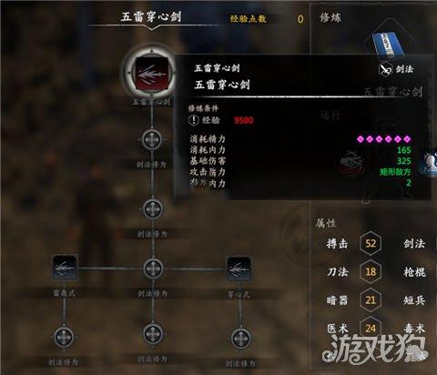 河洛群侠传五雷穿心剑秘籍获得史上最坑妈的游戏攻略图片
