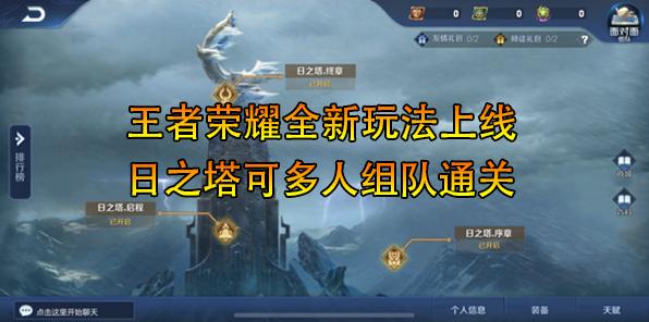 王者荣耀日之塔全新玩法上线 可多人组队通关