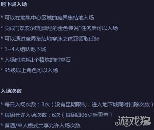 dnf苍穹碎片商店图片