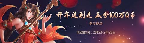 银河电子游戏:腾讯手游助手壕放100万Q币