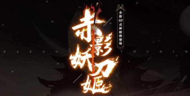 阴阳师sp妖刀姬打法确定 强到爆炸称霸道馆