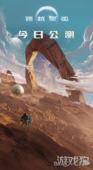 跨越星弧今日公测 为玩家打造现实中的宇