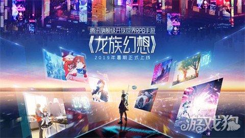龙族幻想手游暑期正式上线 江南邀请玩家共建开放新世界