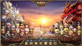 梦幻模拟战邪剑的回响挑战通关打法分享