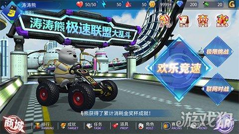 杜海涛监制手游 涛涛熊极速联盟全新版本重磅上线