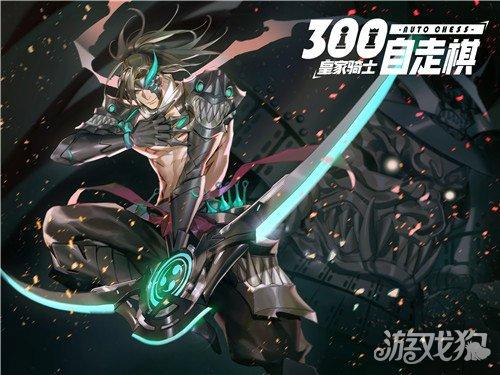 英雄羁绊300自走棋皇家描写四王聚首再续骑士揭秘段好女生的图片