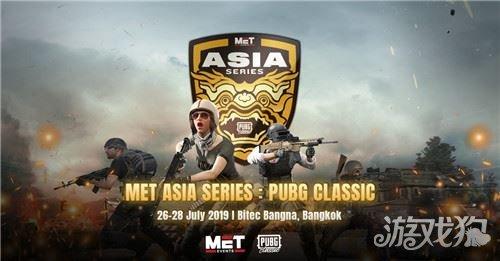 PUBG第三次授权三方国际赛 MET亚洲系列赛来袭
