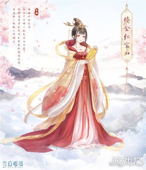 东北大板×奇迹暖暖合作启动 缕金红宝石套装
