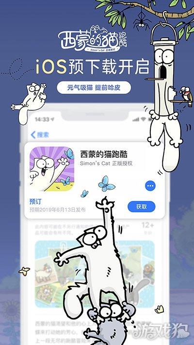 xp系统u盘安装ghost在哪里,开局一只猫 西蒙的猫跑酷AppStore预下载开启