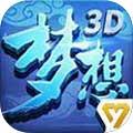梦想世界3D安卓版