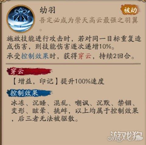 阴阳师SP少羽大天狗技能详解 少羽大天狗御魂攻略